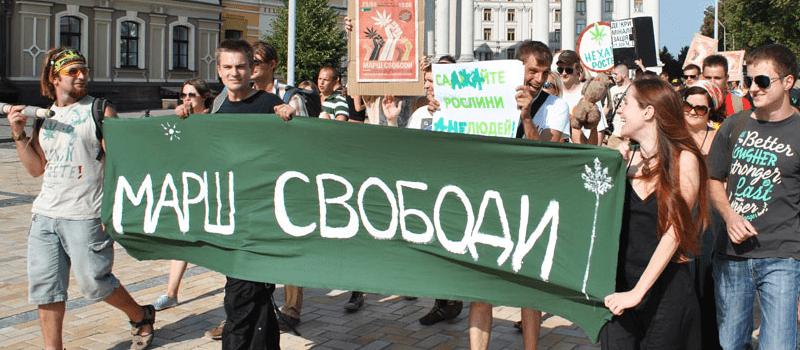 Конопляный марш свободы