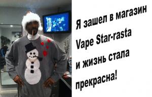 магазин Vape Star-rasta