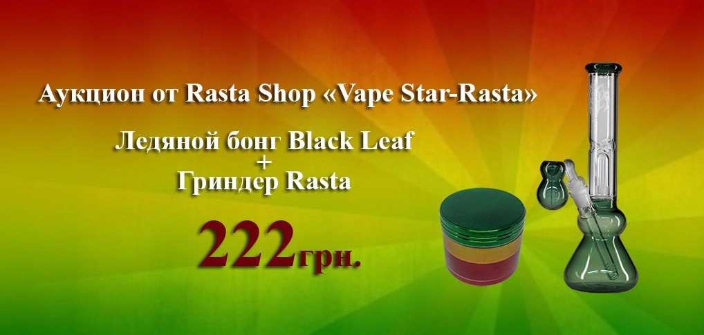 Аукцион от Rasta Shop «Vape Star-Rasta»