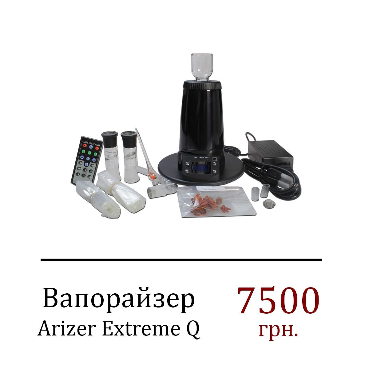 Стационарный вапорайзер Extreme Q