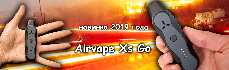 Портативный вапорайзер Airvape Xs Go
