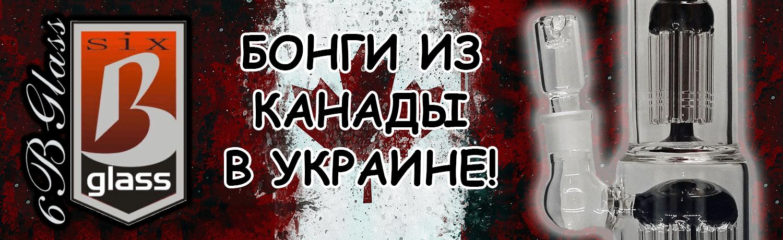 Бонги 6B glass в Украине
