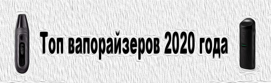 Топ вапорайзеров 2020 года